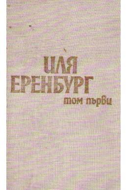 Иля Еренбург - том 1