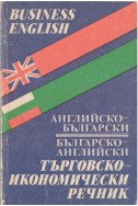 Английско-български/ Българско-английски търговско-икономически речник