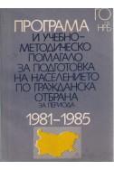 Програма и учебно - методическо помагало за подготовка на населението по гражданска отбрана за периода 1981 - 1985