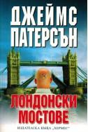 Лондонски мостове