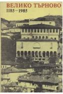 Велико Търново 1185 – 1985