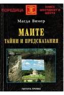 Маите - тайни и предсказания