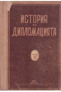 История на дипломацията – том 3