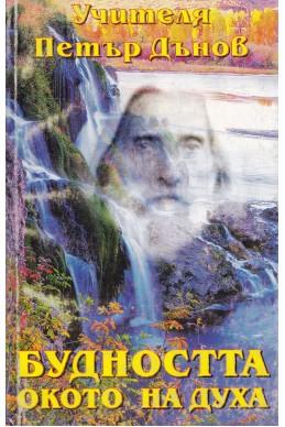 Будността - Окото на Духа