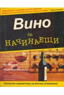 Вино за начинаещи