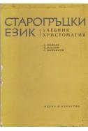 Старогръцки език Учебник по христоматия