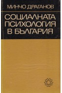 Социалната психология в България