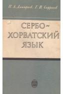 Сербо - хорватский язык