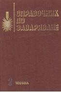 Справочник по заваряване - том II