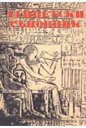 Египетски съновник