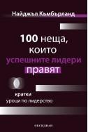 100 неща, които успешните лидери правят. Кратки уроци по лидерство