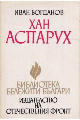 Хан Аспарух. Книга за неговите прадеди и неговото време
