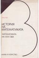 История на математиката в три тома. Том 3: Математиката на XVIII век