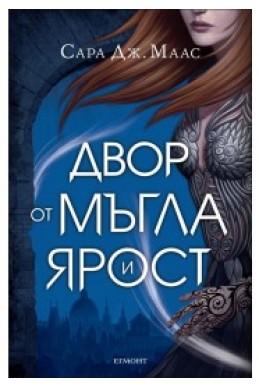 Двор от мъгла и ярост - книга 2 (Двор от рози и бодли)