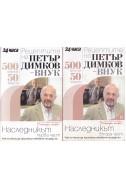 Рецептите на Петър Димков-внук. Книга 15-16