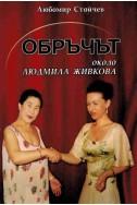 Обръчът около Людмила Живкова