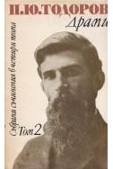 Събрани съчинения в четири тома. Том 2: Драми