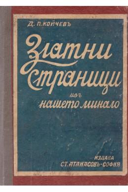 Златни страници из нашето минало (Исторически разкази и легенди)