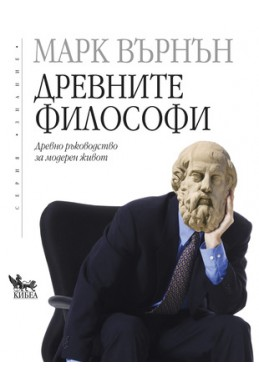 Древните философи