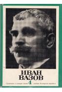 Иван Вазов - събрани съчинения в 4 тома/ пътеписи и драми, том 4