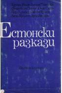 Естонски разкази