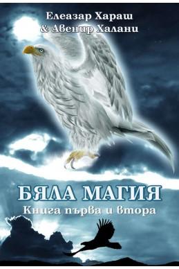 Бяла Магия Книга първа и втора