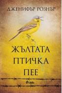 Жълтата птичка пее