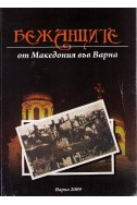 Бежанците от Македония във Варна (сборник първа част)