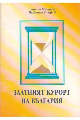 Златният курорт на България 40 год.