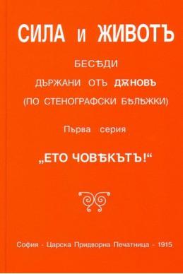 СИЛА и ЖИВОТЪ - Първа серия ЕТО ЧОВЕКЪТ