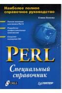 PERL - Специалъный справочник