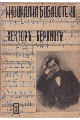 Музикална библиотека- Хектор Берлиоз. Том 3
