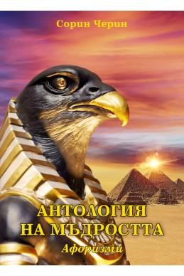 Антология на мъдростта- афоризми