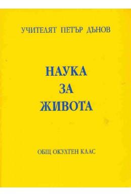 Наука за живота - ООК, XIХ година, том 2, 1939 - 1940 г.