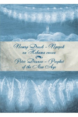 Петър Дънов – Пророк на Новата епоха Peter Deunov – Prophet of the New Age