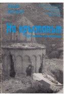 На кръстопът (едно пътуване сред арменците)