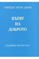 Пътят на доброто - МОК, година Х, (1930 - 1931)