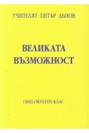 Великата възможност - ООК, XХI година, том 2, 1941 - 1942 г.