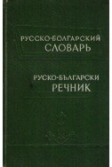 Русско-болгарский словарь