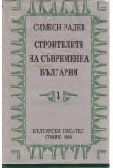Строителите на Съвременна България - том 1