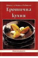 Еротична кухня