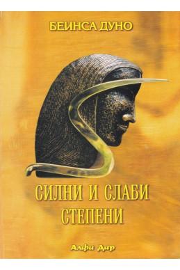 Силни и слаби степени - МОК XIV, 1934-1935 г.