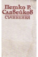Съчинения - автобиографични творби, биографии и исторически очерци том 3