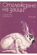 Отглеждане на зайци