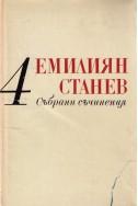 Събрани съчинения том 4 - Иван Кондарев част първа и втора