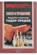 Взривни вещества, огнестрелни оръжия и боеприпаси – закон и правилник / 2000