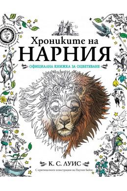 Хрониките на Нарния официална книжка за оцветяване