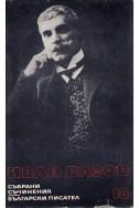 Иван Вазов - събрани съчинения в 22 тома/ драми, том 18