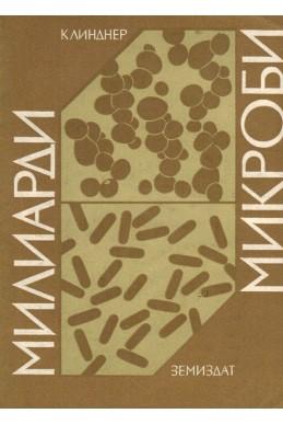 Милиарди микроби