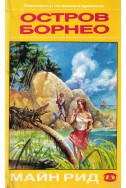 Остров Борнео. Северните момчета